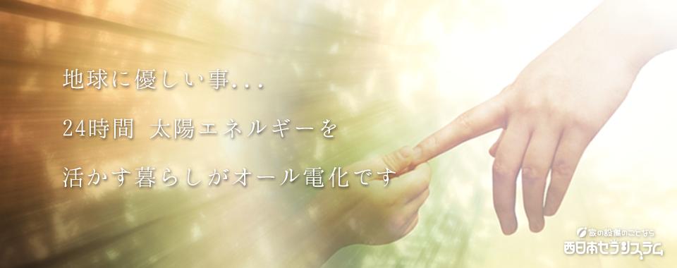 西日本セラシステムのオール電化イメージ01