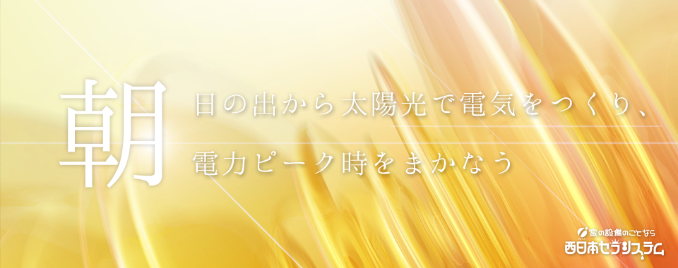 西日本セラシステムのオール電化イメージ02