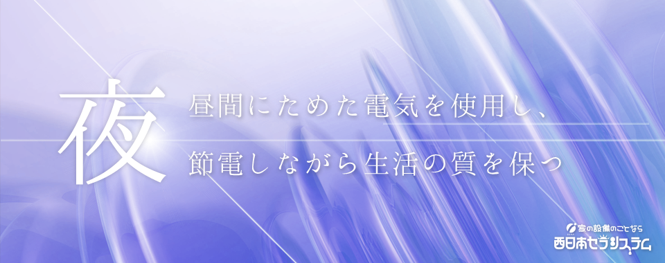 西日本セラシステムのオール電化イメージ04